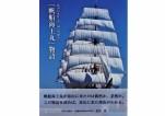 帆船海王丸物語