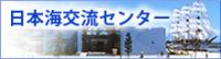 日本海交流センター